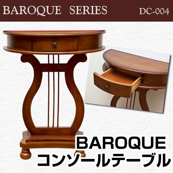 huonest  라쿠텐 일본: 클래식 제 콘솔 테이블 BAROQUE 바로크 시리즈 ...