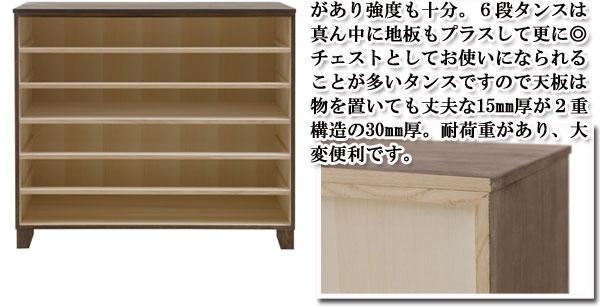 桐チェスト モダンスタイル 6段 ツートン色