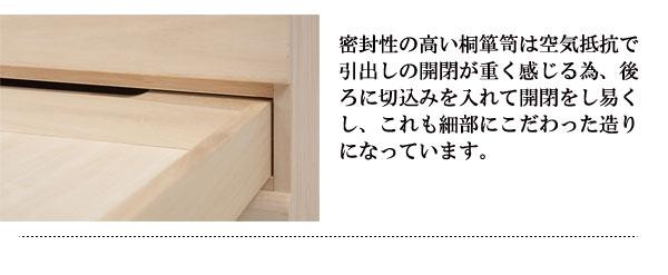 桐洋風チェスト 3段 生地仕上げ