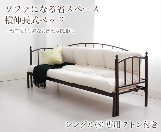 ソファになる省スペース横伸長式ベッド 【シングル(S)専用フトン付き】