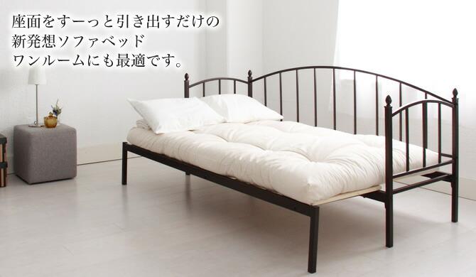 座面をすーっと引き出すだけの新発想ソファベッド、ワンルームにも最適です。