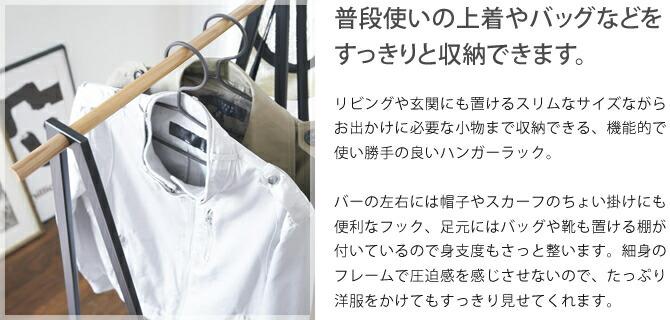 普段使いの上着やバッグなどをすっきりと収納できます。