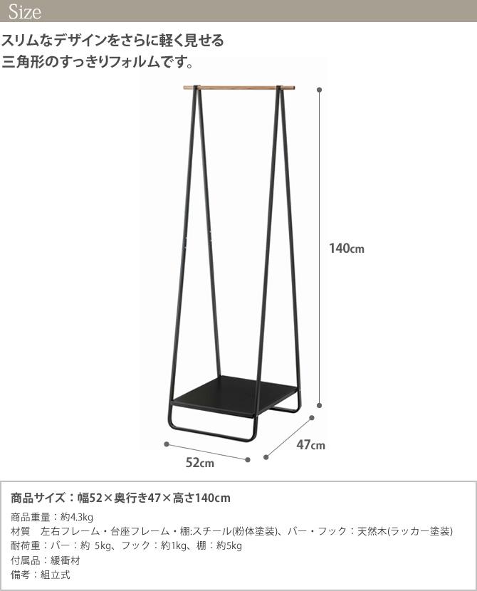 Size:幅52×奥行47×高さ140cm