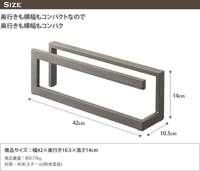 Size:幅42×奥行10.5×高さ14cm