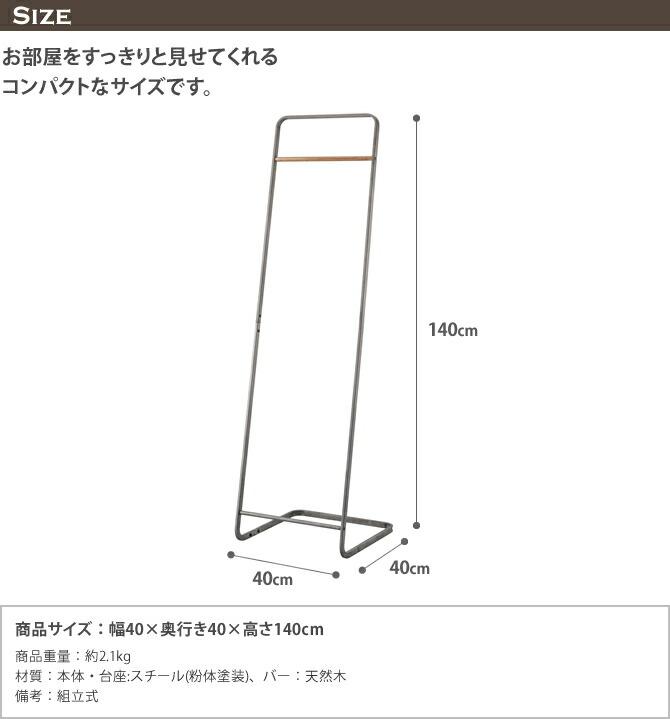 Size:幅40×奥行40×高さ140cm