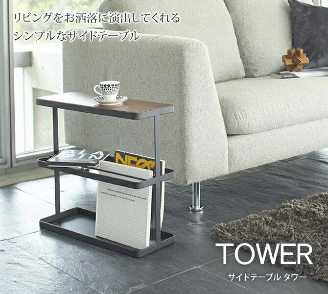 �����ɥơ��֥� ��� Tower