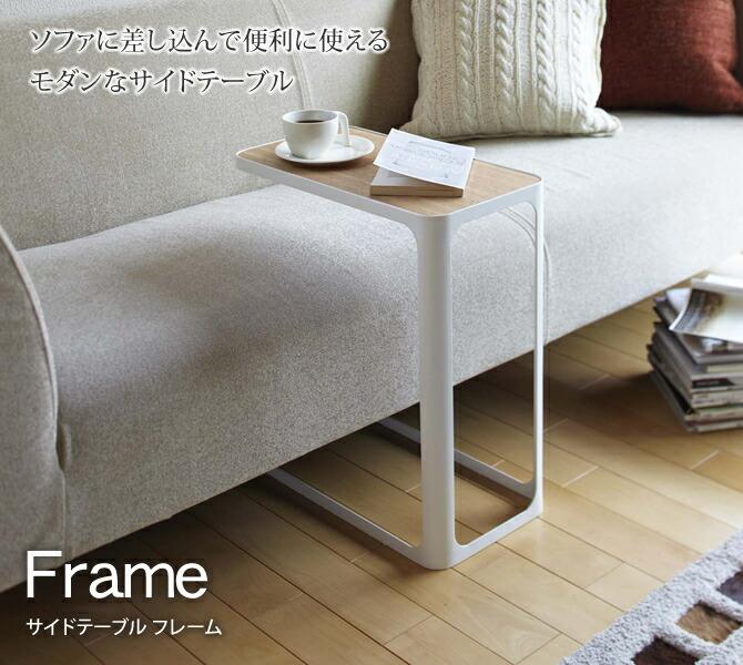 サイドテーブル フレーム Frame