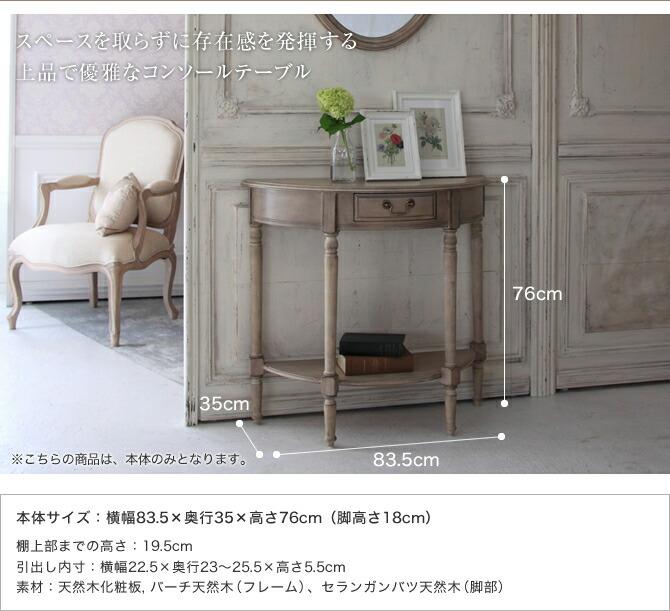 スペースを取らずに存在感を発揮する上品で優雅なコンソールテーブル