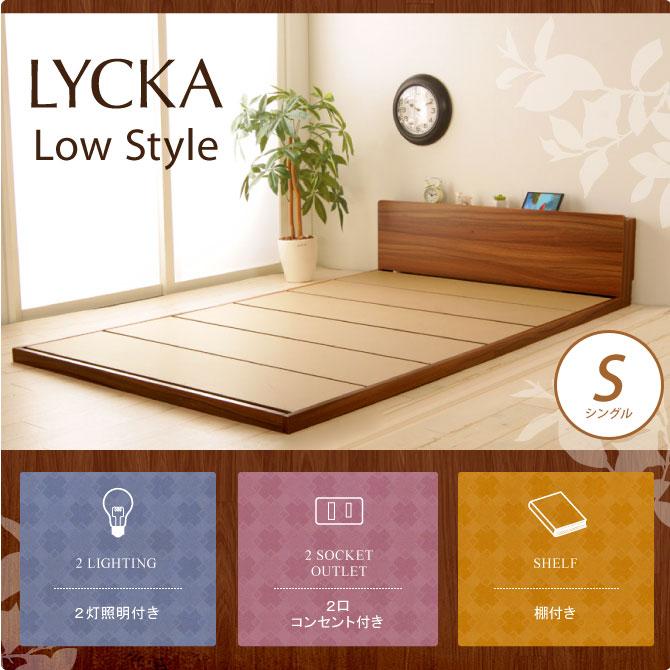 【お部屋広々!シンプルデザイン】LYCKAリュカ ローベッド