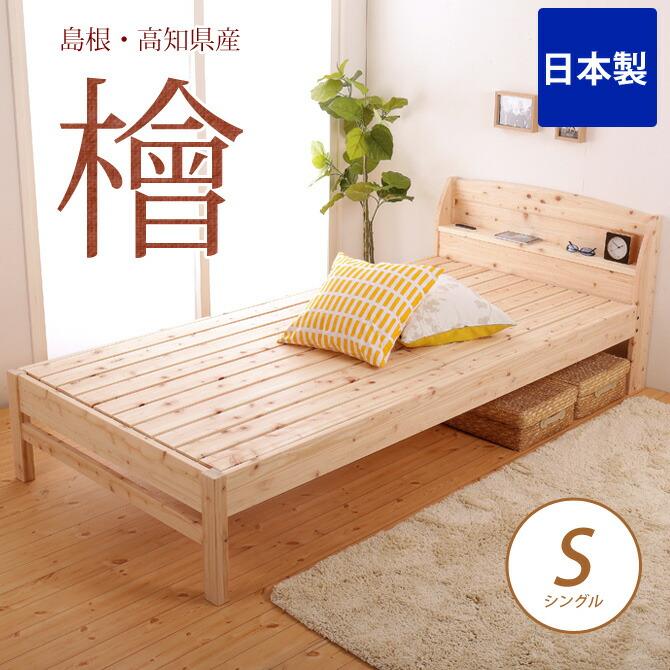 【国産品ひのき材】棚付きすのこベッド シングル