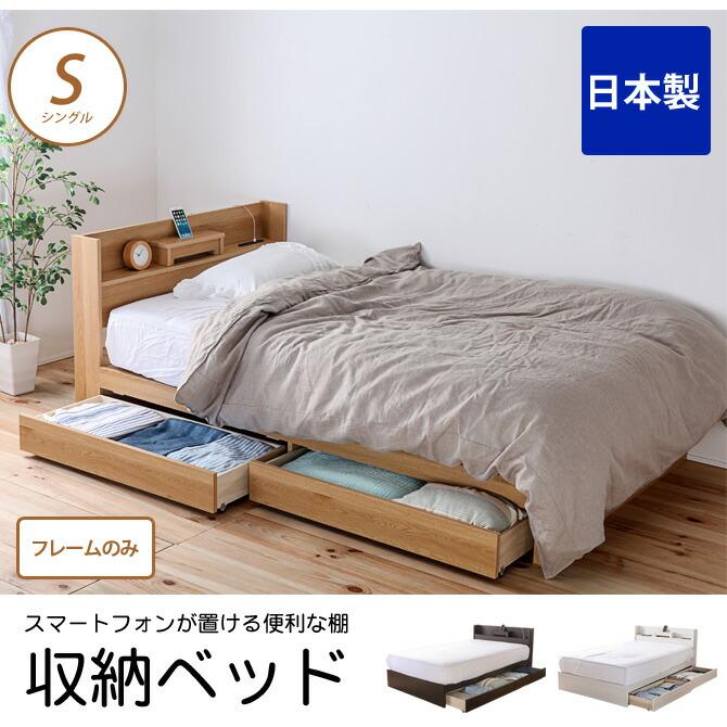 収納ベッド シングル フレームのみ 2口コンセント スマートフォンがおける便利な棚 USB充電可能