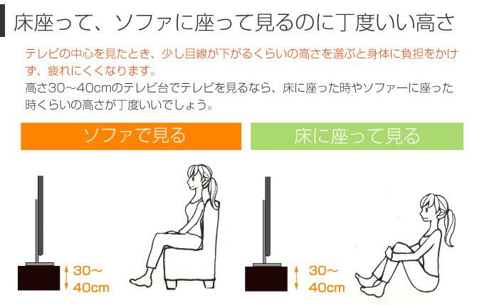 ローボードテレビ台 ノエル 幅180cm 座って丁度いい高さ
