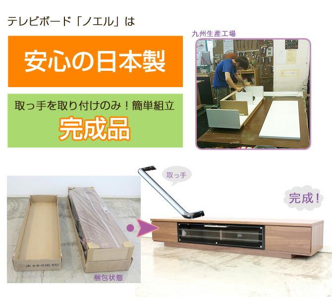ローボードテレビ台 ノエル 幅180cm 日本製 簡単組立完成品