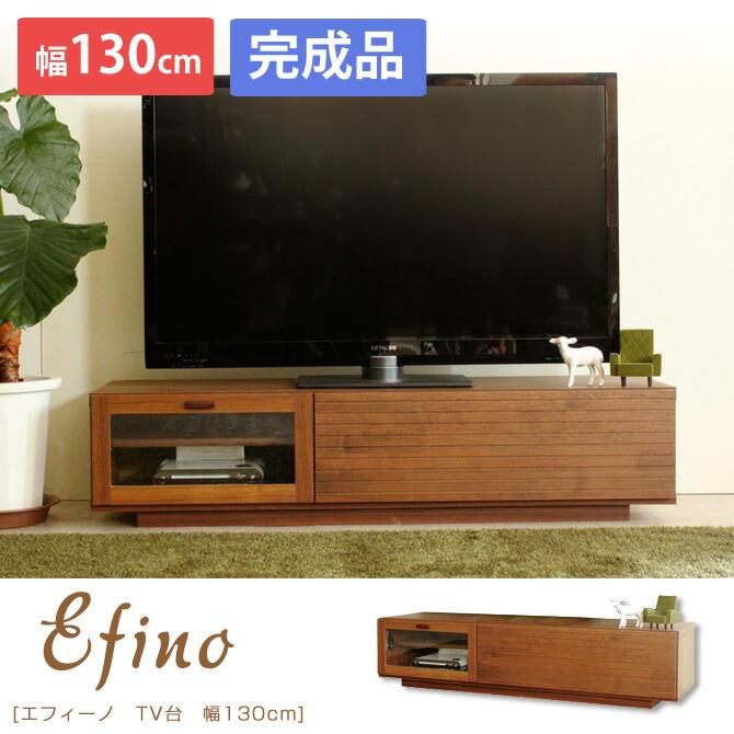エフィーノ 幅130cm TV台