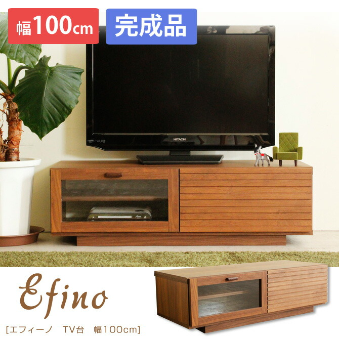 エフィーノ 幅100cm TV台