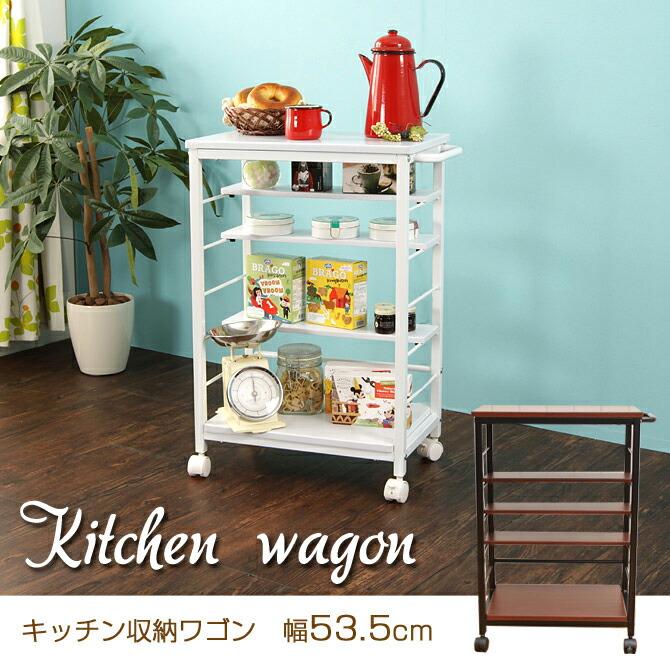 キッチンワゴン 幅53.5cm