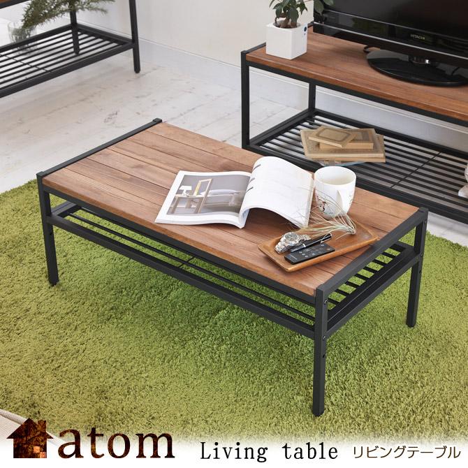 アトム リビングテーブル
