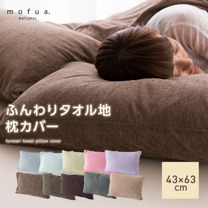 ふんわりタオル地 枕カバー 43×63cm