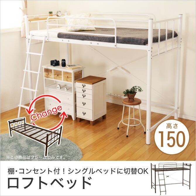 ロフトベッド 高さ150cm