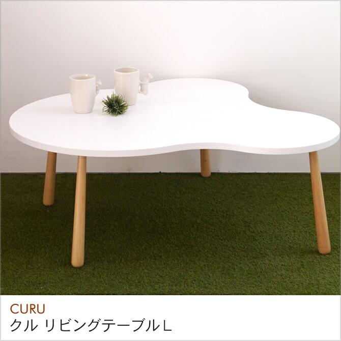 クルリビングテーブル L