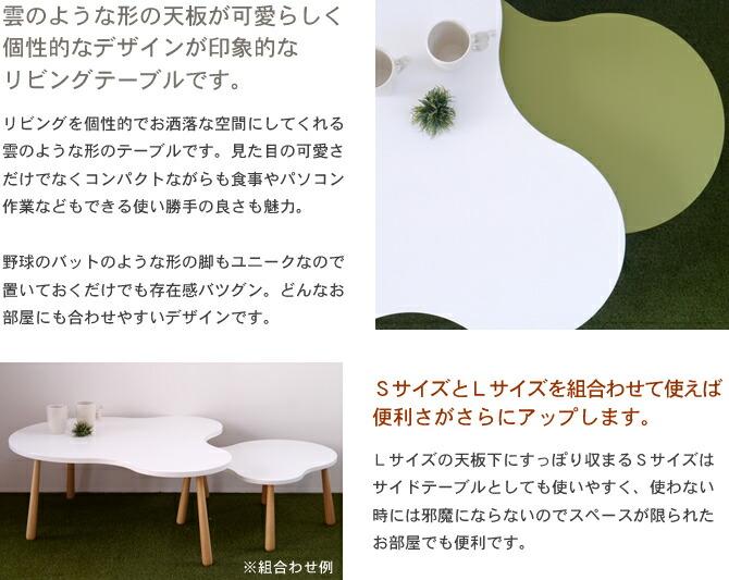 雲のような形の天板が可愛らしく個性的なデザインが印象的なリビングテーブルです。