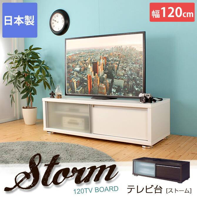 テレビ台 幅120cm ストーム
