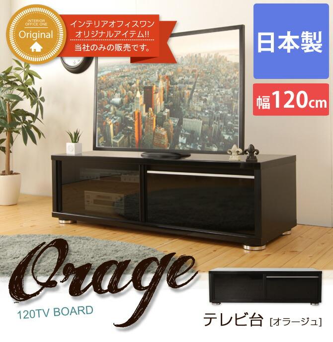 テレビ台 幅120cm 鏡面ブラック オラージュ