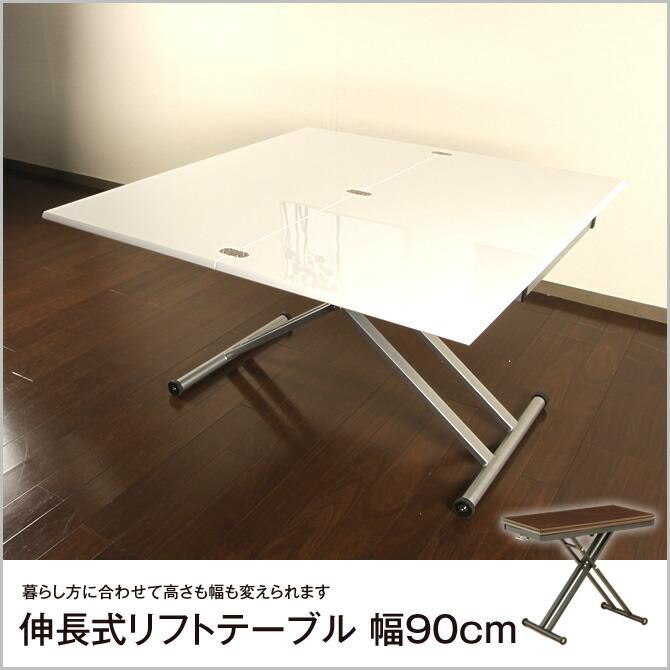 伸長式リフトテーブル 幅90cm