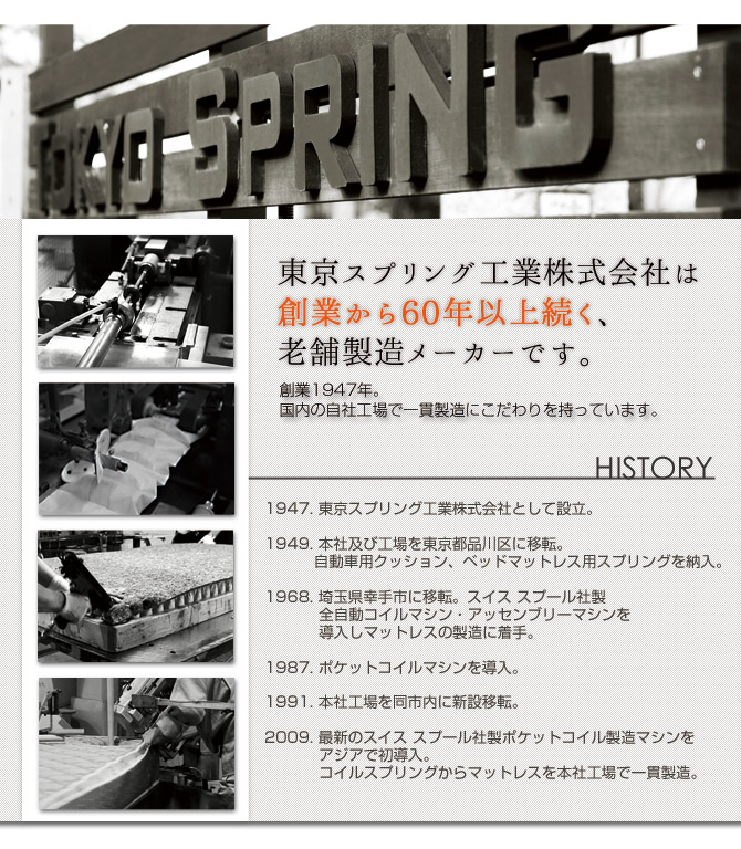 東京スプリング工業株式会社
