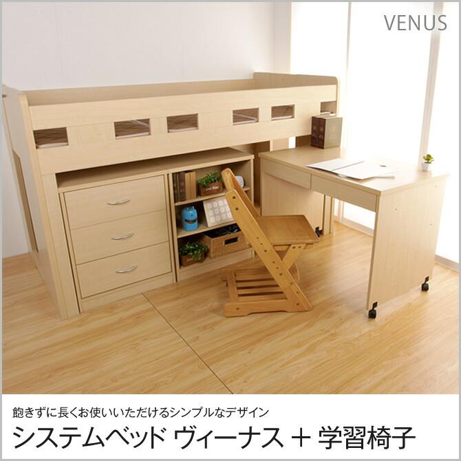 システムベッド ヴィーナス+学習椅子付