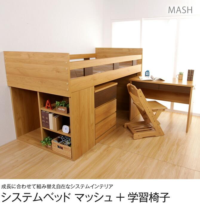 システムベッド マッシュ+学習椅子 EZ-1
