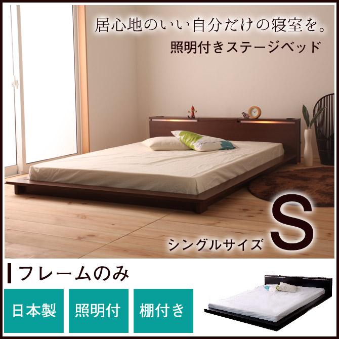 スタイリッシュなデザインベッド!照明 棚 コンセント付き フレームのみ