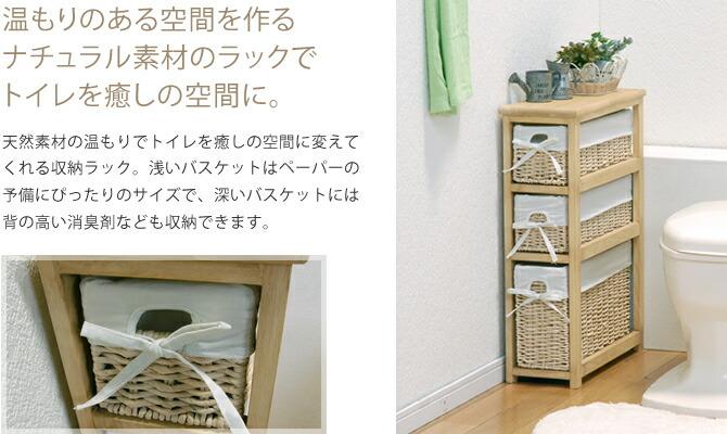 温もりのある空間を作るナチュラル素材のラックでトイレを癒しの空間に。
