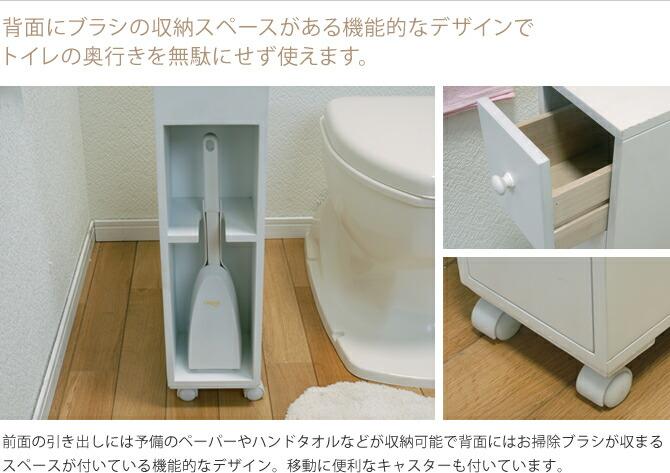 背面にブラシの収納スペースがある機能的なデザインでトイレの奥行きを無駄にせず使えます。