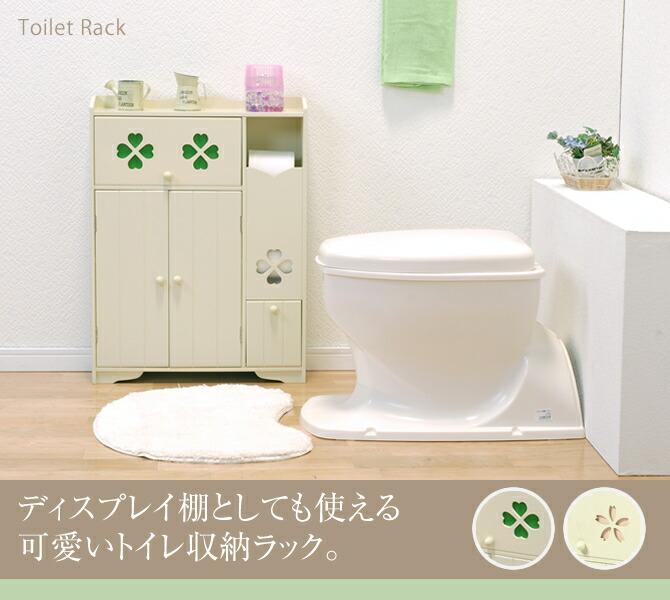 ディスプレイ棚としても使える可愛いトイレ収納ラック。