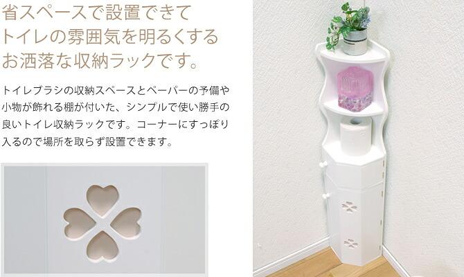 省スペースで設置できてトイレの雰囲気を明るくするお洒落な収納ラックです。