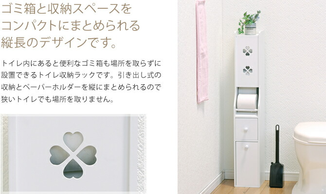 ゴミ箱と収納スペースをコンパクトにまとめられる縦長のデザインです。