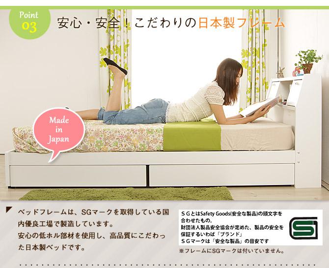 フレームはSGマークを取得している国内優良工場で製造しています。安心の低ホルム部品を使用し、品質にこだわった日本製ベッドです。※フレームにSGマークは付いていません。