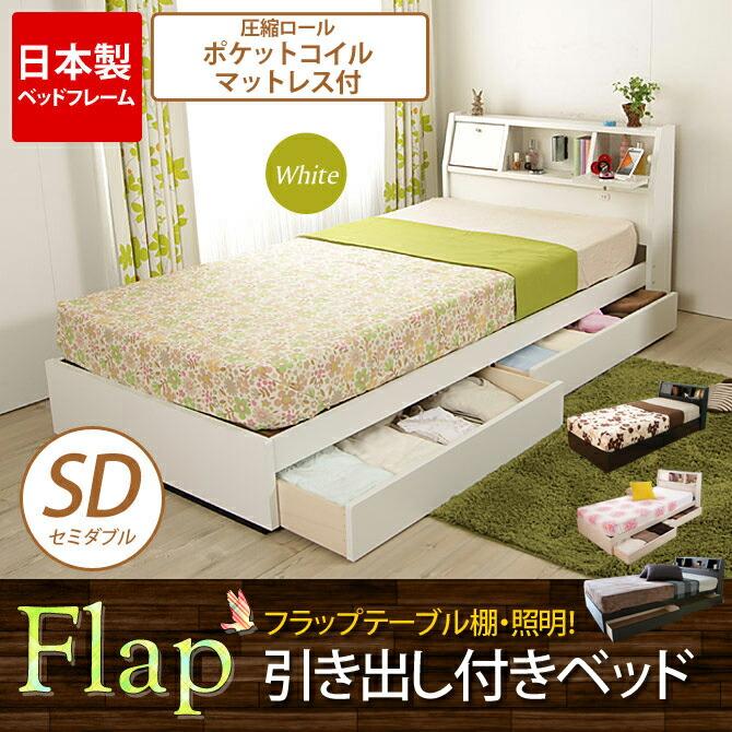 収納ベッド セミダブルベッド ...