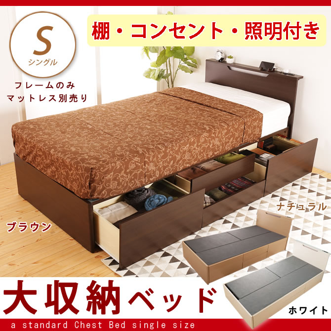チェストベッド 収納ベッド シングル コンセント付き 照明付き