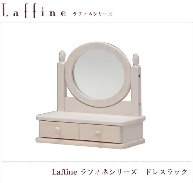 Laffine ラフィネシリーズ ドレスラック
