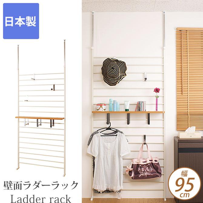 壁面ラダーラック 幅95cm 日本製