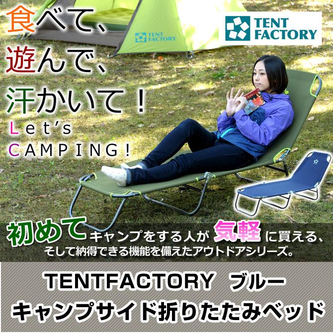 TENTFACTORY(�ƥ�ȥե����ȥ�� �����ץ������ޤꤿ���ߥ٥å� �֥롼