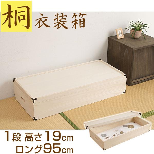 桐衣装箱 1段 高さ19cm ロング95cm