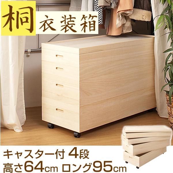 桐衣装箱 高さ64cm キャスター付 4段