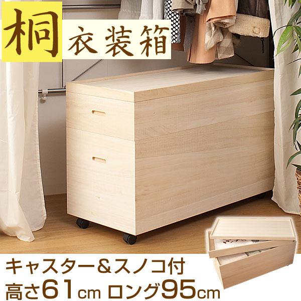 桐衣装箱 高さ61cm キャスター&スノコ付 2段