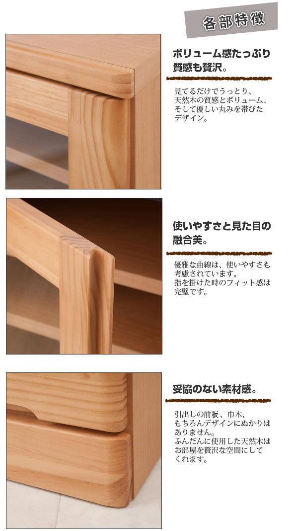 天然木スリム食器棚の特長