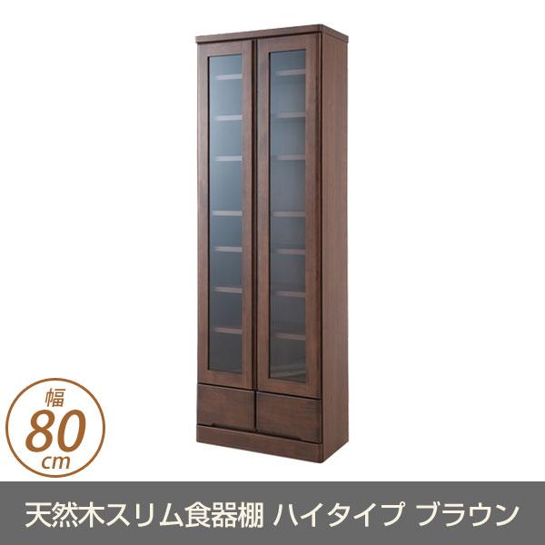 天然木スリム食器棚 幅60cm ハイタイプ ブラウン色 TE-0042kc