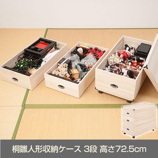 桐雛人形収納ケース 3段 高さ72.5cmタイプ GA-0015