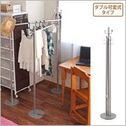 ハンガー&室内物干し ダブル可変式 シルバー色 NJ-0502